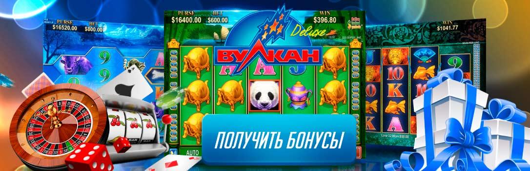 Получение бонуса в рублях казино онлайн проверенные рулетки с выводом денег