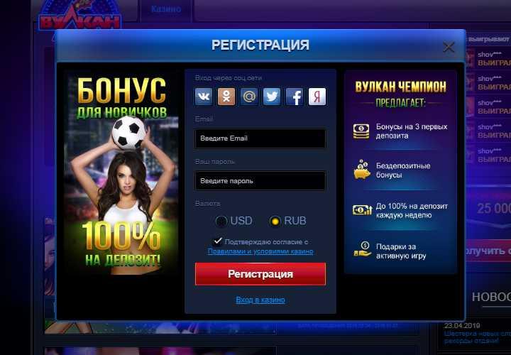онлайн казино вулкан престиж бонус 10000 рублей